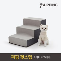 [퍼핑] 펫스텝 (라이트그레이)