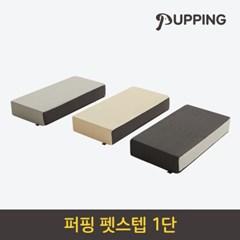 [퍼핑] 펫스텝 1단 (80X40cm) 3종 택1