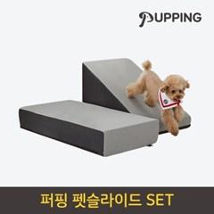 [퍼핑] 펫슬라이드+펫스텝1단 세트 3종 택1