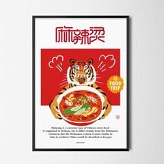 푸드트립 마라탕 M 유니크 인테리어 디자인 포스터 중국집