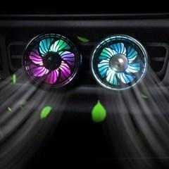2Way차량용 LED에어써큘레이터