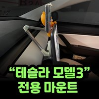 [ISTORY] 아이스토리 테슬라 스크린 부착 젤타입 거치대