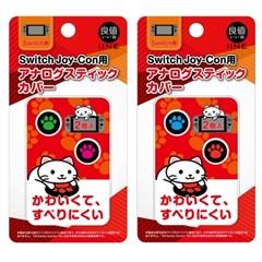 닌텐도 스위치 라이트용 이이네 냥이발 조이콘 스틱캡
