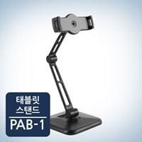 [카멜마운트] 휴대용 태블릿거치대 PAB1