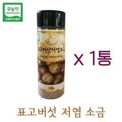 국내산 무농약 표고버섯 저염소금 120gx1통 표고버섯 25_(186384)