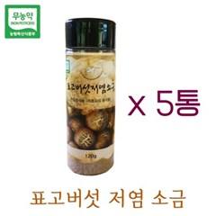 국내산 무농약 표고버섯 저염소금 120gx5통 표고버섯 25_(186382)