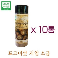 국내산 무농약 표고버섯 저염소금 120gx10통 표고버섯 2_(186381)