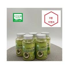 유기농새싹보리분말 5통(50g)