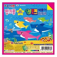 [종이나라] 핑크퐁상어가족 양면 색종이 200매_(12654081)