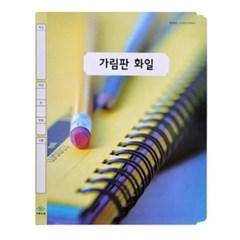 [서일산업] 가림판화일 3단(A4/아이보리)_(12653770)