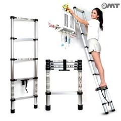 OMT 접이식 길이조절 H형 일자 안테나 사다리 1.4m