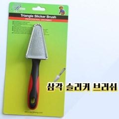리케이 삼각 슬리커 브러쉬 슬리커브러쉬