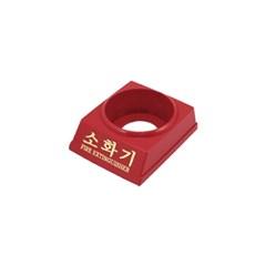 소화기받침대 (2.5kg전용)_(12655696)