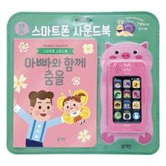 스마트폰 사운드북 아빠와 함께 춤을!