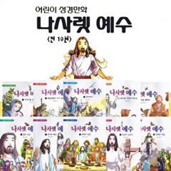 [오로라북스] 어린이 성경만화 나사렛 예수님 이야기