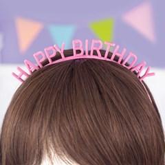 Happy Birthday Band 생일머리띠 [핑크]_(12075833)