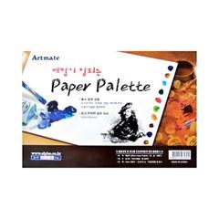[아트메이트] 종이파레트 (paper palette)