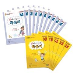 [아이한자] 한자학습서 8급 + 7급(15권)