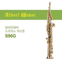 알버트웨버 S96G 소프라노 색소폰