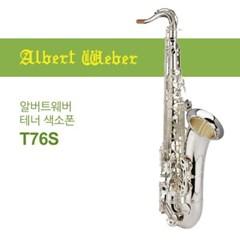 알버트웨버 T76-S 테너 색소폰