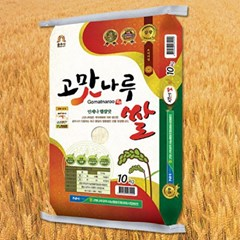 [농사랑]공주시농협 고맛나루쌀 10kg