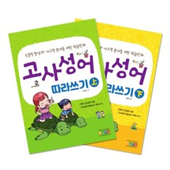 [아이한자] 고사성어 따라쓰기 상+하 (2권)