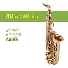 알버트웨버 A96-G 알토 색소폰