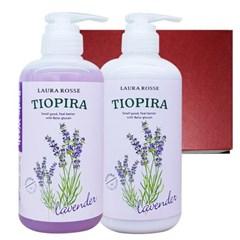 [로라로세] 티오피라 바디 2종 선물세트 - 라벤더
