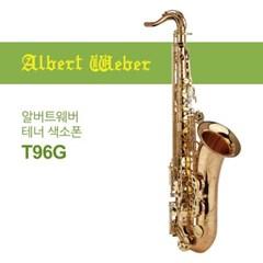 알버트웨버 T96-G 테너 색소폰