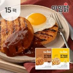 [아임닭] 닭가슴살 함박스테이크100g 2종 15팩