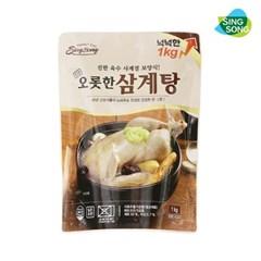 신송식품 오롯한 삼계탕 1kg 닭한마리 5팩 세트