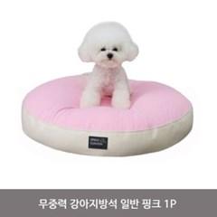 무중력 강아지방석 일반 핑크 1P 애견 쿠션 침대