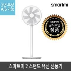 스마트미2(2세대) 스탠드 유선선풍기 공식수입 AS보장 앱 연동