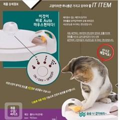 고양이자동완구 자동장난감 집사 캣 오토 마우스헌터