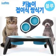 저스트펫 키높이 접이식 2구 식기 블루 애견 고양이
