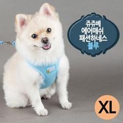 쥬쥬베 에어매쉬 강아지 하네스 XL 블루