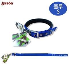 브리더 칼라 강아지 목줄 S 블루