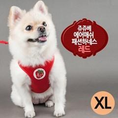 쥬쥬베 에어매쉬 강아지 하네스 XL 레드
