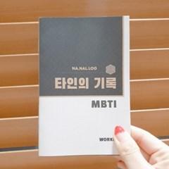 [텐텐커리어] (강남) 워크북과 함께하는, 타인의 기록 #MBTI 편