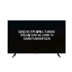 [삼성] 85인치 TV UN85TU8000 (관부가세+배송비포함)