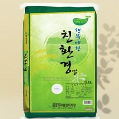 [남도장터]금호미곡 행복예찬 친환경쌀 10kg_(1396931)