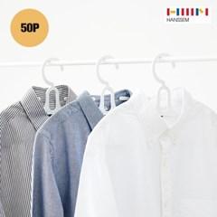 [한샘] 소프트그립 플라스틱 옷걸이 50개 화이트 - 추천 옷가게