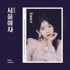 유키카 (YUKIKA) - 정규 1집 [서울여자 (SOUL LADY)]