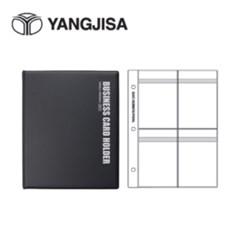 [양지사] 명함꽂이(신) 4호 YSB0211 200매(148X206mm)_(12654638)