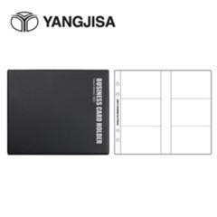 [양지사] 명함꽂이(신) 5호 YSB0212 300매(207X180mm)_(12654637)