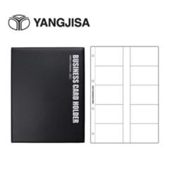 [양지사] 명함꽂이(신) 7호 YSB0214 600매(207x297mm)_(12654636)