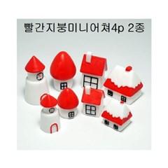 [포레스]빨간지붕집4P 소_(12649811)