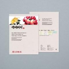 [두성] 인의예지 색대례지 A4 (85g 110g)_(12649744)