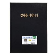 [알파] 결재판 RA-600(A4/일반)_(12654275)