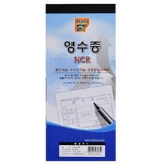 [알파] 영수증 NCR 낱권(50조)